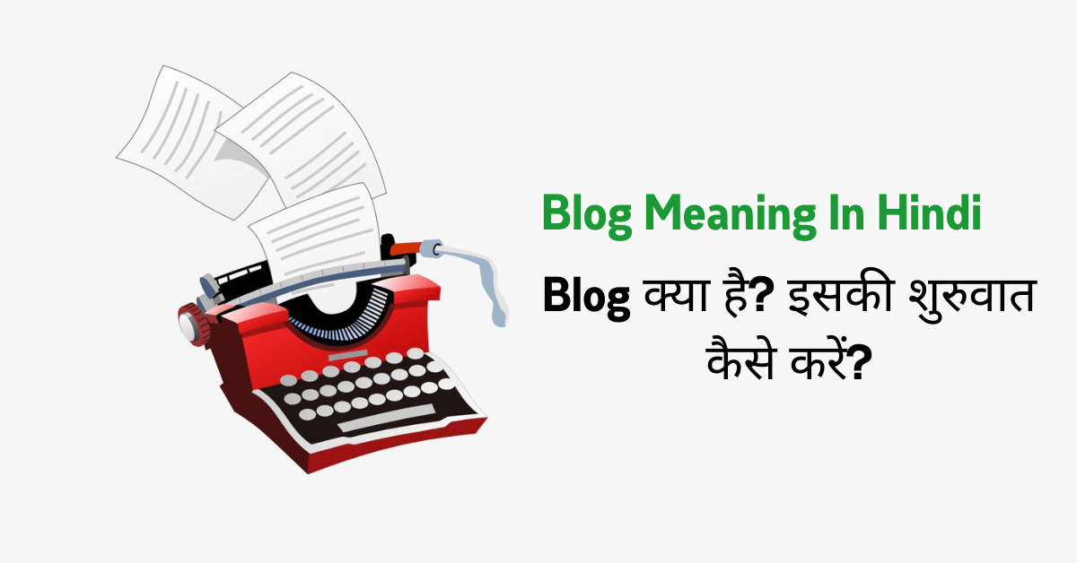 Blog-meaning-in-Hindi-Personal-blog-meaning-in-Hindi